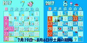 2017夏の土用期間