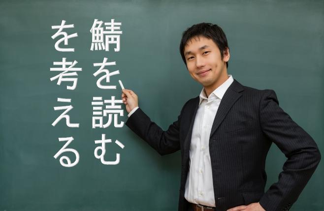 鯖を読むの意味を考える授業をする先生