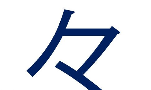 「々」という記号