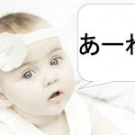 あーねと言っている赤ちゃん
