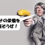 バナナをすすめる男