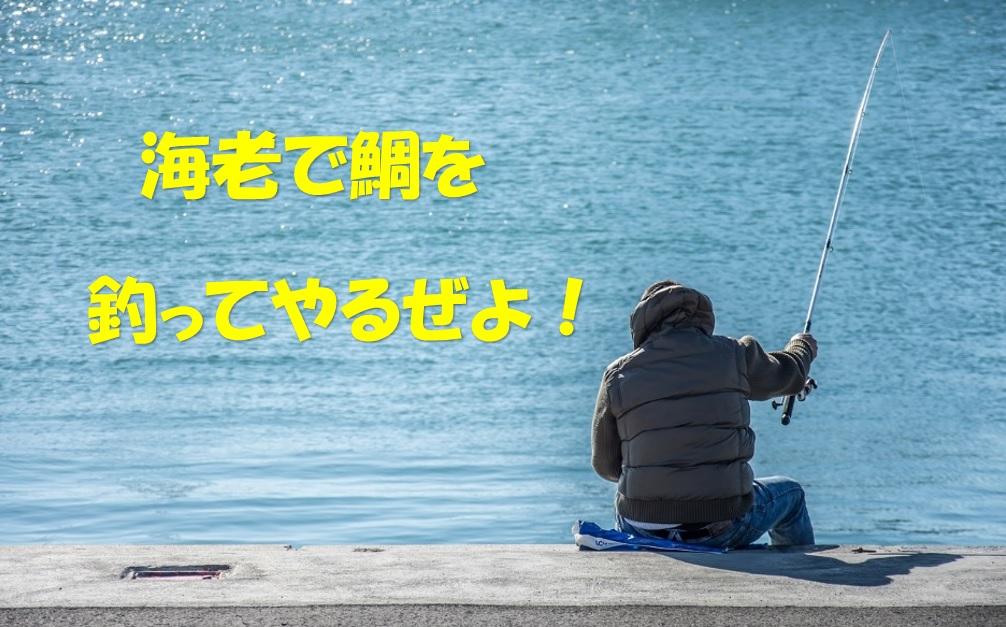 海老で鯛を釣る