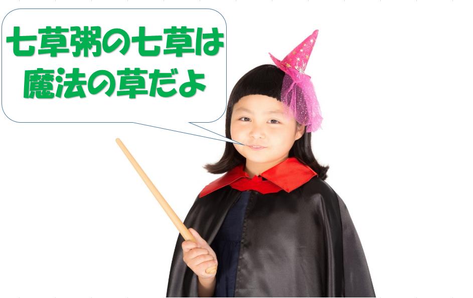 七草粥は魔法の草と言っている子供