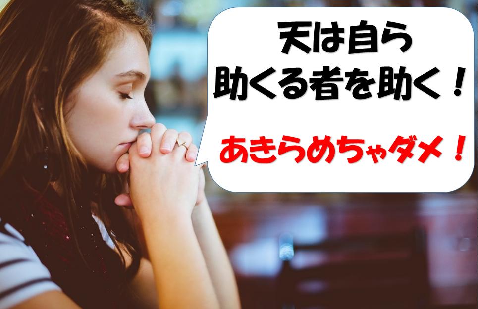天は自ら助くる者を助くと祈っている女性