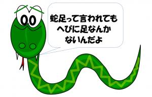 蛇足と言っているヘビ