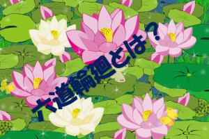 蓮の花と六道輪廻の文字