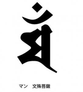 文殊菩薩の梵字