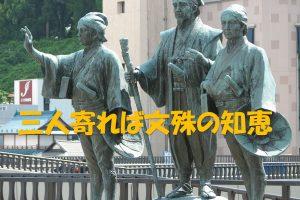 三人寄れば文殊の知恵と言っている水戸黄門