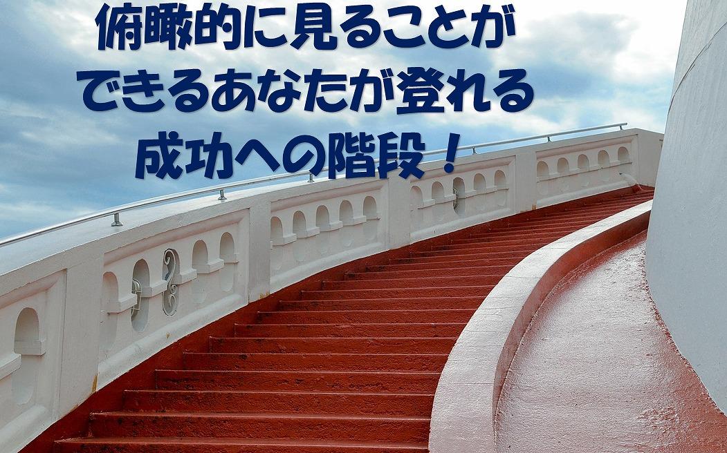 スッテップアップする階段