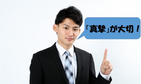 「真摯」が大切と言う営業マン