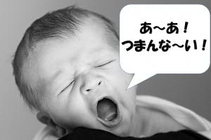 つまらないと言っている赤ちゃん