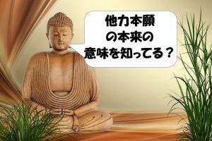 「他力本願」の言葉の意味を知っているか聞いている阿弥陀如来