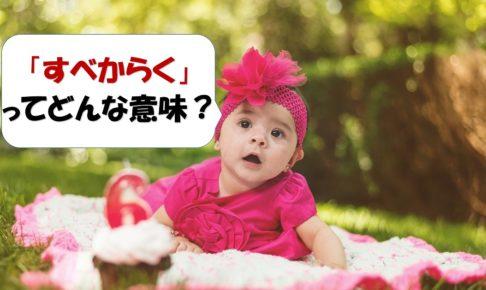 「すべからく」ってどんな意味と言っている赤ちゃん