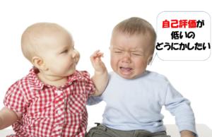 自己評価が低いのを変えたい赤ちゃん