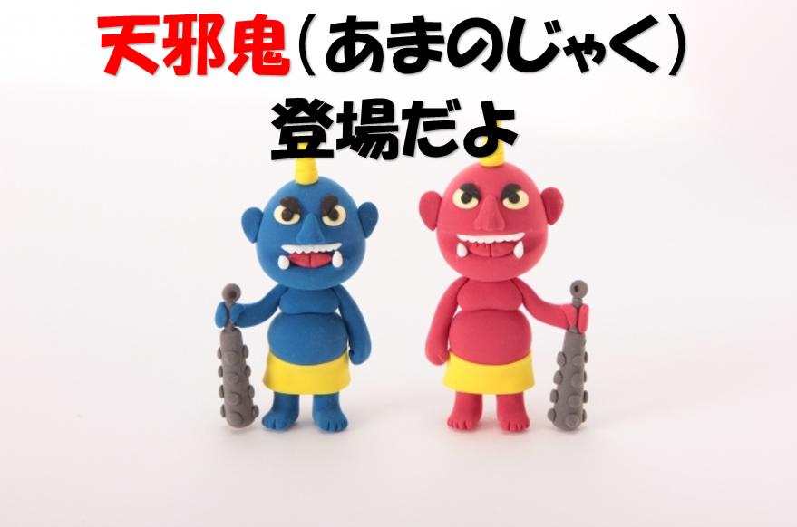 あまのじゃく(天邪鬼)