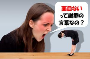 面目ないの意味を聞いている女性