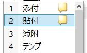「てんぷ」の漢字変換