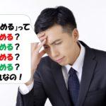「つとめる」ってどの漢字を使うか悩む