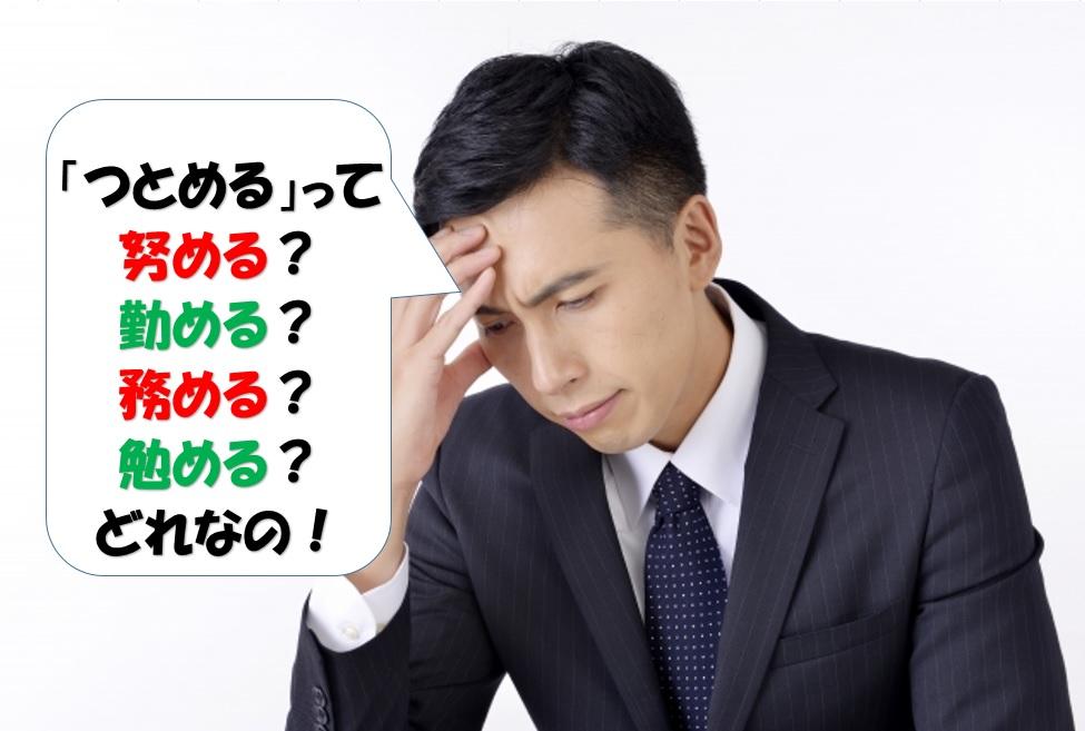 「つとめる」はどの漢字を使うのか悩む