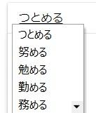 つとめるの漢字変換