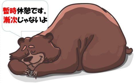 暫時休憩している熊。漸次じゃないと言っている。