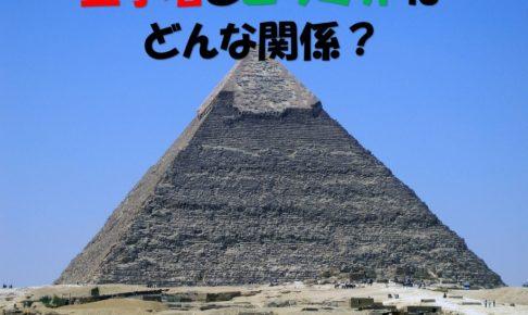 金字塔はピラミッドと関係あるのか