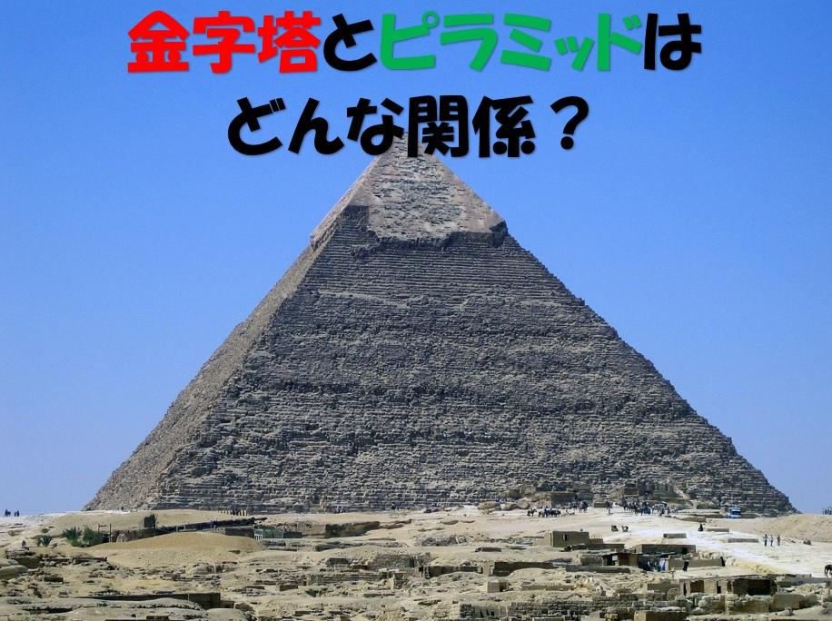 金字塔とピラミッドの関係