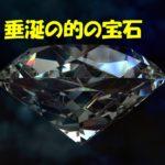 垂涎の的の宝石